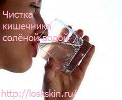 Чистка кишечника солоною водою в домашніх умовах