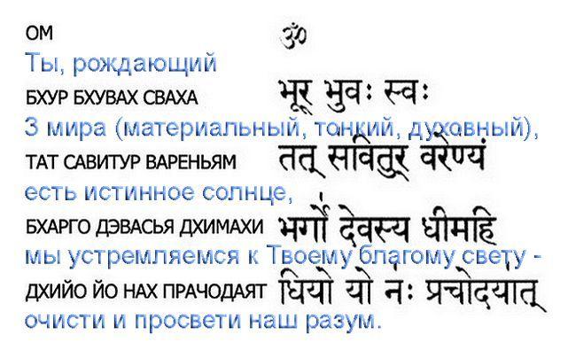 Гаятри мантра - могутній духовний інструмент для досягнення мети