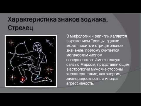 Характеристика знака зодіаку стрілець: чого чекати від чоловіка і жінки, народжених під цим знаком