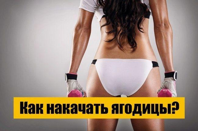 Як накачати сідниці за тиждень: поради дівчатам і найкращі вправи