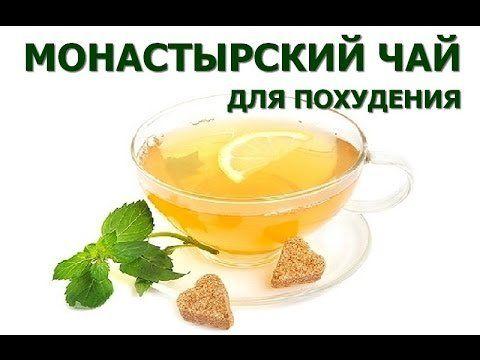 Рецепт монастирського чаю для схуднення: його склад, правильний спосіб приготування і користь для організму в цілому