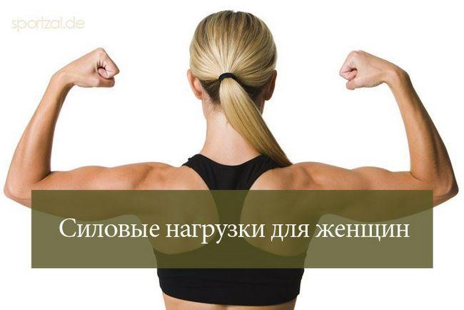 Силові вправи для жінок: як правильно займатися, щоб був результат