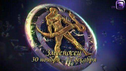 Тринадцятий знак зодіаку - змієносець: коли він з`явився і яку характеристику має
