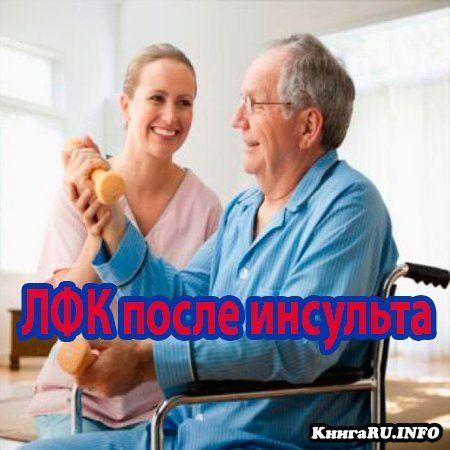 Вправи після інсульту, які необхідно виконувати вдома